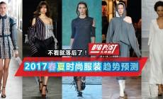 6. fashion-01-01