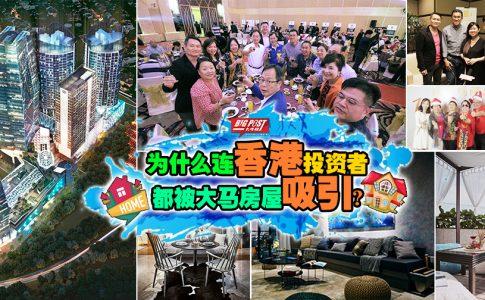 四大原因告诉你为什么香港人都来马买房子?