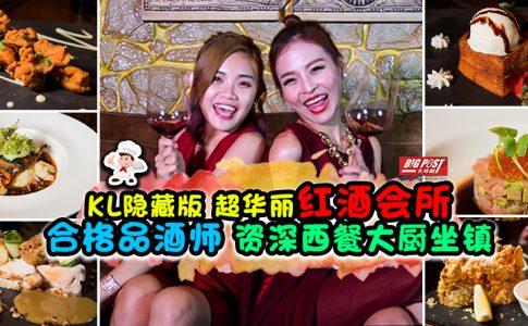 【KL隐藏版】法国城堡设计装潢の红酒会所:Exclusive Ladies Night 女神之夜,还有红酒任你喝?!(´∀`)