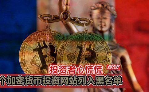法国监管机构将15个加密货币投资网站列入黑名单, 投资者纷纷心慌慌!