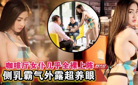 泰国咖啡厅店员几乎全裸女仆上阵,咖啡厅女仆「只穿围裙」 侧乳霸气外露超养眼~