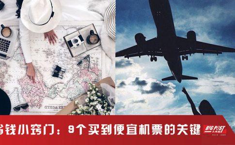 不要再买贵票啦!计划出国的你看这里:9个Tips教你买到便宜机票~旅游没负担!