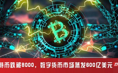 比特币受很多层因素影响:跌破8000,数字货币市场蒸发600亿美元!