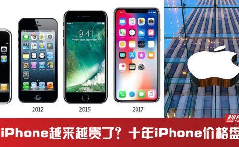 iPhone越来越贵,可是还是受大众欢迎?十年iPhone价格盘点,看看你用的是哪一款