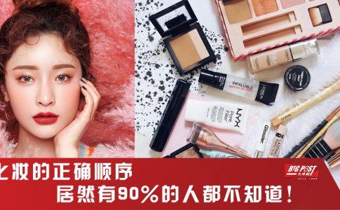 【手残星人也能学会】最全化妆的正确顺序,居然有90%的人都不知道!