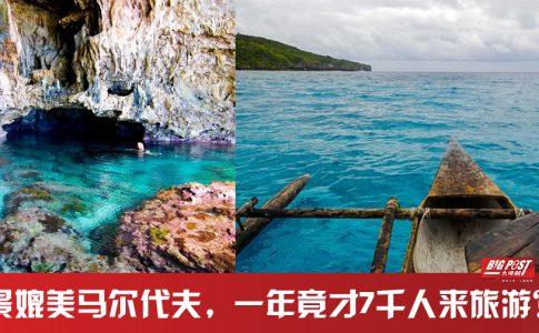 世界上最少人去旅游的国家,有能见度达80米的海水!风景美翻了~