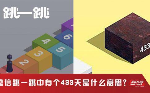 风靡微信的游戏『跳一跳』里的方块都代表什么?原来433天的盒子意义如此重大!