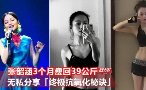 【自制力超惊人!】张韶涵3个月瘦回39公斤,「终极抗氧化秘诀」养出精灵神颜!
