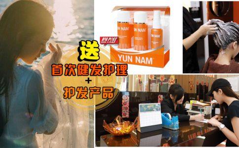【有康头!】云南健发中心免费送你价值RM468健发护理+免费护发产品~