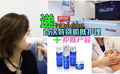 要有亮丽清爽肌肤,连素颜都信心满满的看过来!现在就给你Free Trail价值RM568肌肤护理+护肤产品,自己体会!