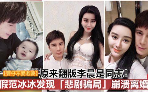 把老公整成李晨…生完孩子发现「悲剧骗局」,原来翻版李晨是同志,假范冰冰真的GG!