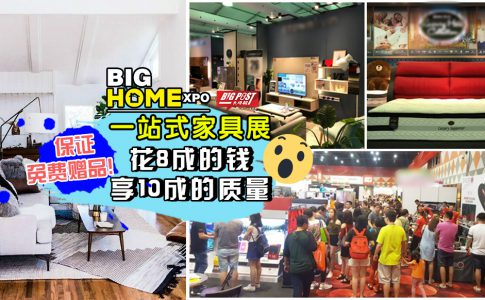 即日起BIGHOME Expo家具展引爆啦!帮你吸收6%GST,折扣高达80%,只限4天!买上RM500送赠品!