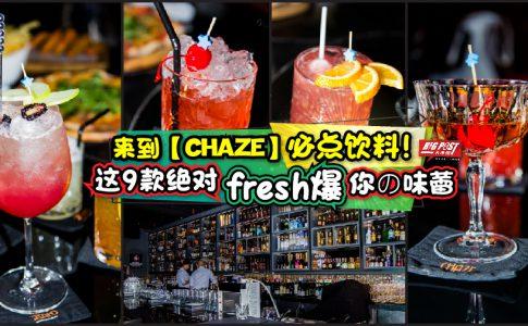 【Chaze最新鸡尾酒单震撼袭来!!】喝腻了Long Island?是时候来点Cocktail新体验~