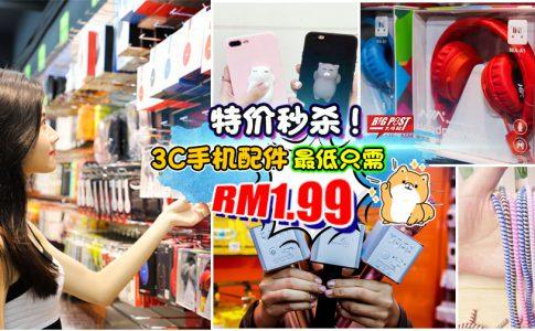 Protected: 夯爆好康!所有手机配件超值优惠,全场最低只需RM1.99!😱买到手软钱包一点Rasa 都没有就是这样~🤭🤩