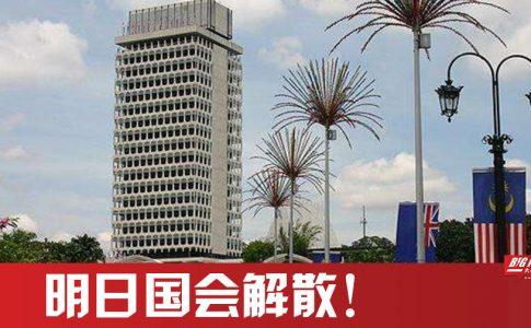 【史无前例!纳吉提前宣布国会解散】国会明日解散!这也意味着第14届全国大选即将开始~