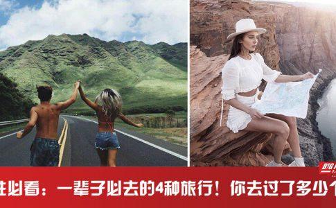 女孩子一生一定要拥有的4种旅行,你体验了几种?
