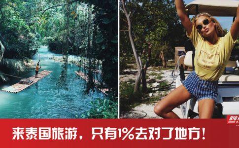 大马人超爱去的泰国,99%的人都不知原来这么玩才尽兴!