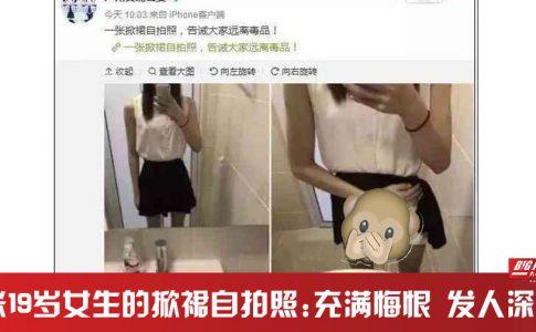 网传一张19岁女生的掀裙自拍照!无关色情却充满悔恨,发人深思!每个人都得看一遍!