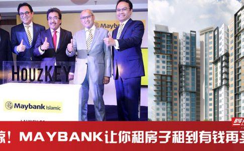 买房难?首期贵?MAYBANK 让你先租后买!