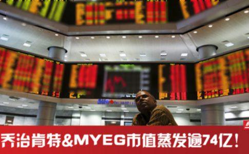 国阵概念股股价下挫! 4天市值蒸发逾74亿令吉!