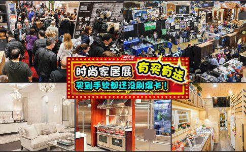 Protected: 买家具🛏买到免费去中国旅游✈️❓只有这里有❗️😍 超疯狂时尚家居展 😗优惠太给力了~