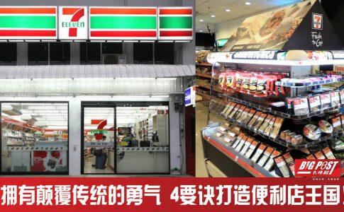 史上最强便利店!全球6万多间,总有一间在你附近!4个秘诀打造零售王国7-Eleven~