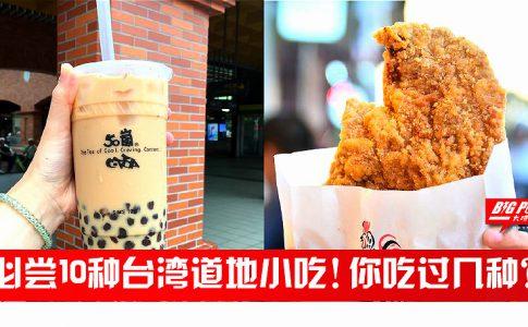 台湾10大道地美食小吃  没吃过不要说你来过台湾!