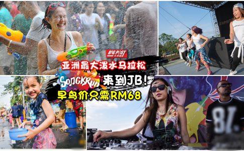 亚洲最大泼水马拉松songkRun来到JB! 有音乐有泼水有舞蹈!刺激又好玩,现在只需RM68!