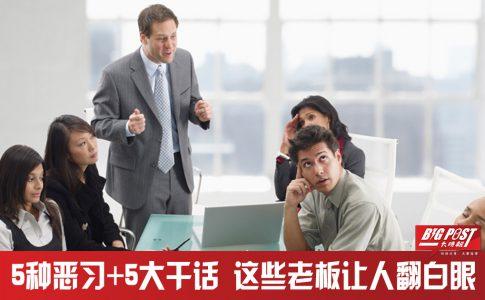 这些老板让人翻白眼!5大恶习和5大干话,90%上班族都遇过这些惯老板!