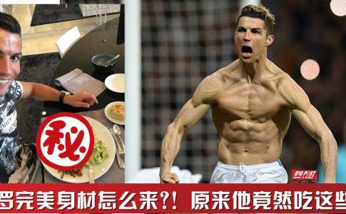 C罗的非凡饮食揭示!难怪葡萄牙超级巨星仍然处于他巅峰状态!