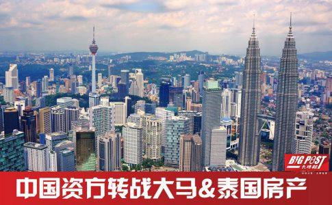 中国资方转向投资东南亚房产!这两个国家竟成了首选?!