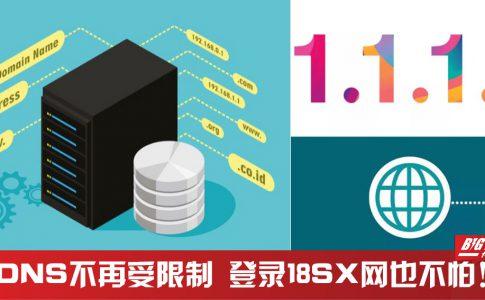 CloudFlare推出最新1.1.1.1 DNS服务,MCMC也管不了!绝对是喜爱18sx 成人网热粉的天大好消息啊~