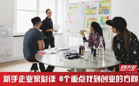 不想一辈子当打工仔,当老板又不够格?创业新手看过来,6个重点助你找到创业的方向!
