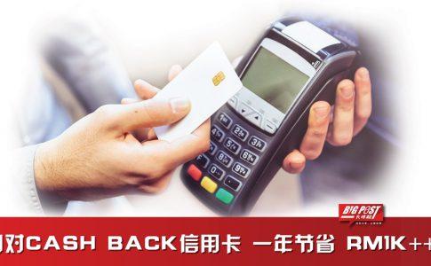 把 CASH BACK 信用卡这样刷,省下的钱会吓你一跳!