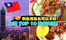 10大台湾卤肉饭