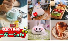 韩国咖啡馆
