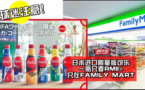 Family Mart推出一系列世界杯促销好康:日本进口限量版可乐,3瓶只需RM23.50!购买2瓶指定可乐获免费限定足球世界杯钥匙圈~~