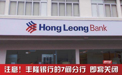 HONG LEONG BANK 7月和8月份将关闭这7家分行!HLB用户一定要注意!