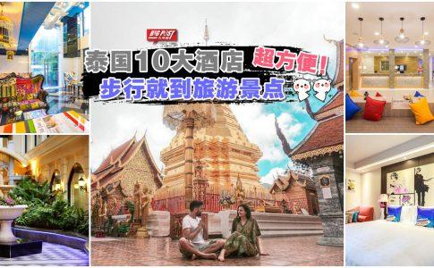 【推荐】泰国10大酒店:下次去旅游有BOOK这间!豪华、干净,步程就可以到火车站!