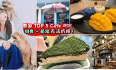 泰国CAFE