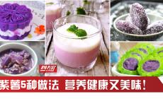 紫薯制作方法