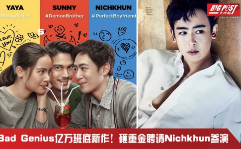两大高颜值男神要来马了!Nichkhun、Sunny合作搞笑泰片《Brother of the year》 爆笑登场!