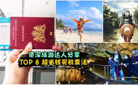 攻略|怎样买到最优惠机票: 出国旅游不再心痛啦!跟着买准没错!