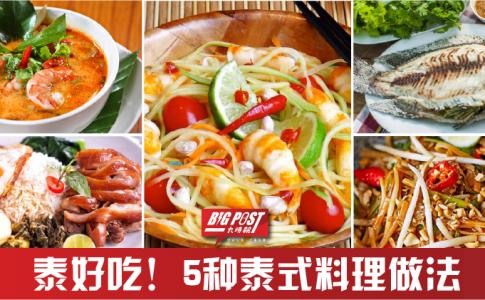 必学的【泰国料理】😋!不用去到泰国也可以在家吃到正宗泰味美食!😱