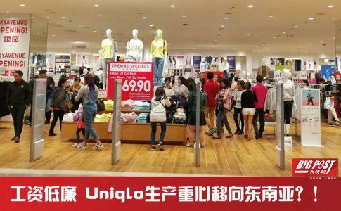 """日本制造业""""脱中国化""""? Uniqlo将生产重心移往东南亚,原因竟是……!"""