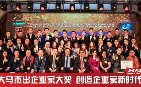 2018 马来西亚年度杰出企业家大奖 聚集商界精英创造企业家新时代!