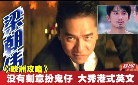 【欧洲攻略】梁朝伟再演特工 预告片先听流利港式英语