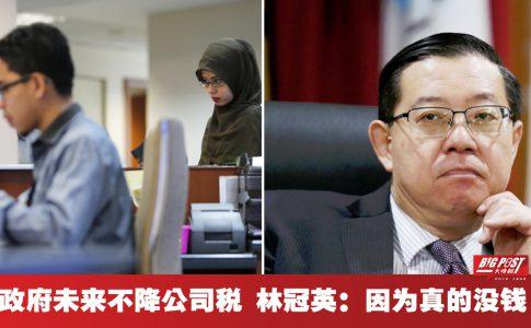 政府未来数年内都不会降低公司税 林冠英:因为政府要还1MDB 现在真的没钱!