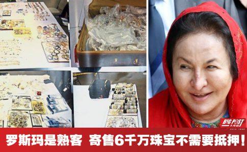 世皇寄售6000万珠宝不抵押!称罗斯玛是有信誉的顾客!