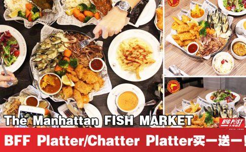 The Manhattan FISH MARKET购买一份BFF Platter/Chatter Platter 下次光临就可获得免费一份!